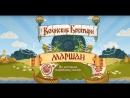 Мультфильм «Маршан» по мотивам марийских сказок. На русском языке