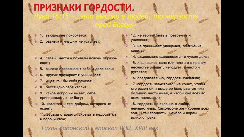 Признаки гордости (2)