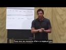Джордан Белфорт Урок 6 из 10 Пять ключевых моментов системы убеждений