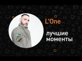 Лучшие моменты ОК на связи! с L'One. Эфир от 09.11.2017
