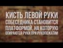 Значение рукопожатий Якорь Мужской канал