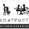 Студия красоты КОНТРАСТ Тюмень Мельникайте 113
