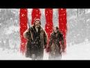 Омерзительная Восьмёрка - The Hateful Eight 2015 Quentin Tarantino Казнь - Penalty
