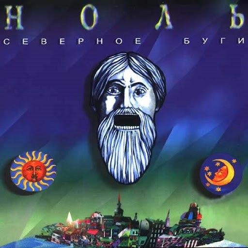 Ноль альбом Северное буги