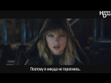 Taylor Swift – …Ready For It? (рус.саб)