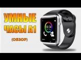 Умные часы Smart Watch A1 (Обзор)