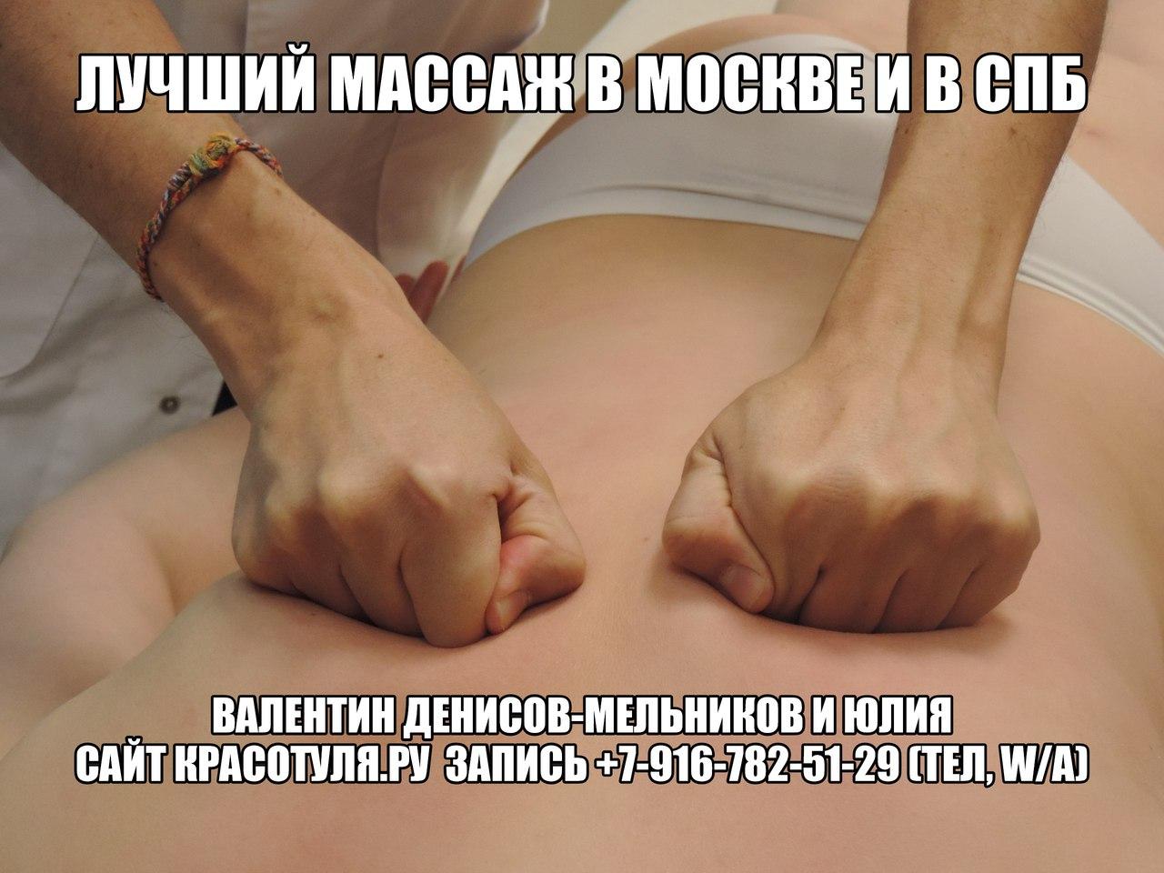 бесплатный массаж спины, массаж жировых складок на спине, похудеть с помощью массажа,
