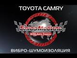 Toyota Camry вибро-шумоизоляция