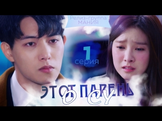 [Mania] 1/16 [720] Этот парень О Су / That Man Oh Soo