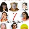 AUX#3: 7 женщин