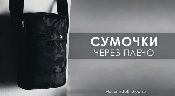 42ccc0498981 Товары Staff Crimea – 598 товаров   ВКонтакте