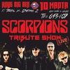 10/03 (сб) | Tribute to SCORPIONS | Клуб BIG BEN