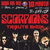10/03 (сб) | Tribute to SCORPIONS | Клуб BIG BEN