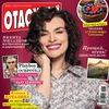 """Журнал """"Отдохни!"""" - Официальная группа журнала"""