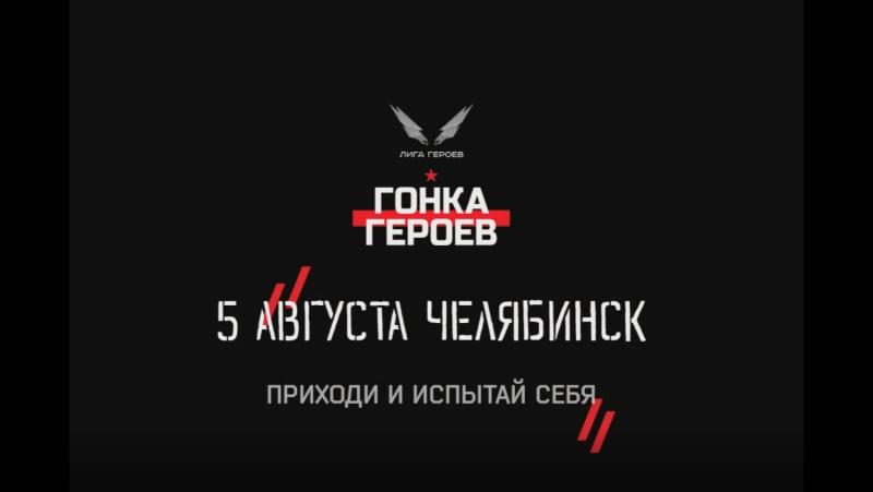 Гонка Героев 5 августа Челябинск