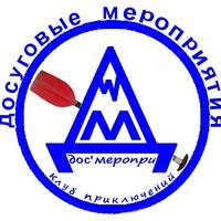 """Логотип """"ДОСУГОВЫЕ МЕРОПРИЯТИЯ"""" _Клуб Приключений_"""
