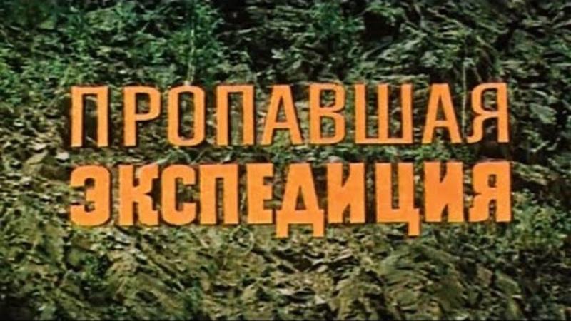 Пропавшая экспедиция 1-я серия (1975) приключения, реж. Вениамин Дорман