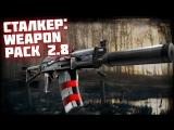 Антишнапс - Божественное оружие в СТАЛКЕРЕ ( STALKER: WEAPON PACK 2.8 )