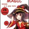 Бесплатно на 28/01 Magic аниме и k-pop пати! 10+