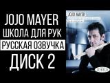 JOJO MAYER - ШКОЛА ДЛЯ РУК - ДИСК 2 русская озвучка / ДжоДжо Майер - Secret Weapons for the Modern Drummer