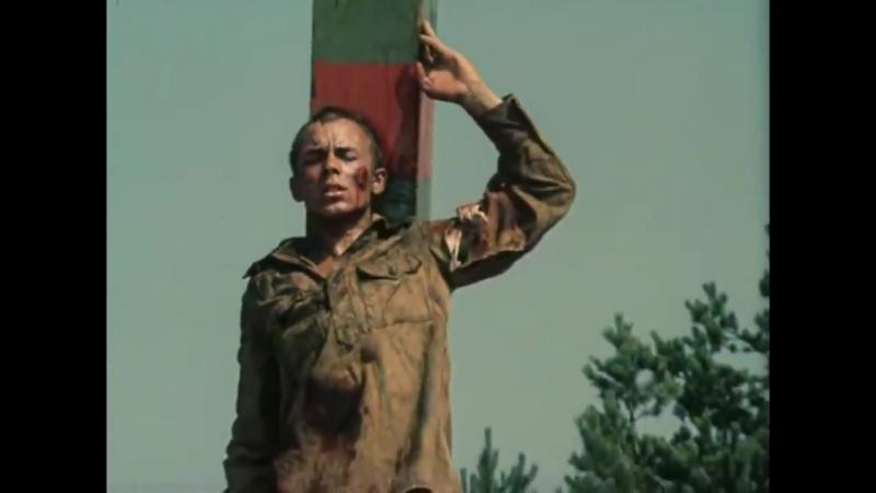 Отрывок из кинофильма Государственная граница