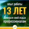 ГОРЯЩИЕ ТУРЫ — «ЗИМА-ЛЕТО» ♡ ЕКАТЕРИНБУРГ