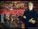 Группа Лукьяновка - На крови
