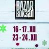 Рождественские базары 16-17 и 23-24 декабря!