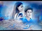 Волны жизни Kluen Cheevit Mark and Yaya - Sung Jai Hai Glied