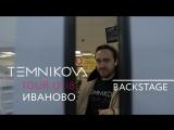 Закулисье тура в Иваново - Елена Темникова (TEMNIKOVA TOUR 17/18)