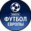 Футбол Европы | Чемпионат мира