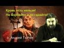 Кровь есть нельзя! Не ворожите и не гадайте! Протоиерей Андрей Ткачев