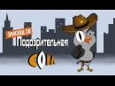 Сериал Подозрительная Сова 1 сезон 20 серия — смотреть онлайн видео, бесплатно!