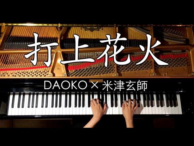 弾いてみた 打上花火 DAOKO × 米津玄師 映画『打ち上げ花火、下から見るか 6531