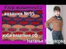 Узор машинного вязания N95 ЦВЕТНЫЕ ПЯТНЫШКИ