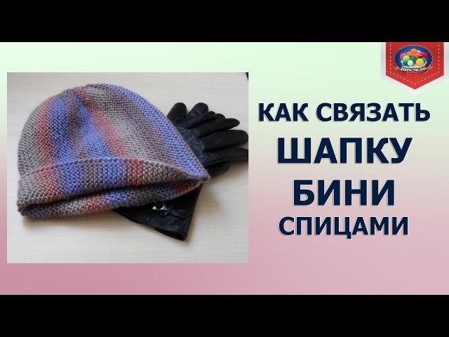 Как связать шапку бини спицами