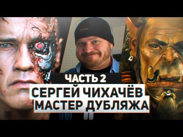 Сергей Чихачёв мастер дубляжа часть 2 Об игре Battlefield 1 Ведьмак 3 и Джеке потрошителе