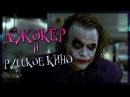Джокер и русское кино (Переозвучка)
