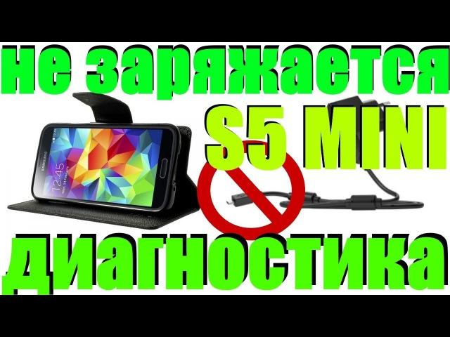 Galaxy s5 mini не заряжается, диагностика и ремонт