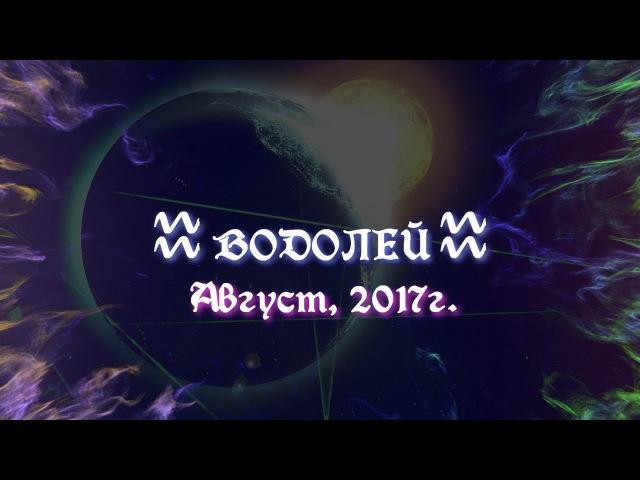 ВОДОЛЕЙ ТАРО прогноз на август 2017 г. от ОКЕАНЫ ТАРО