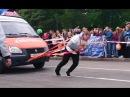 Силовой экстрим KARELIA STRONG Наумов В. Тяга автомобиля