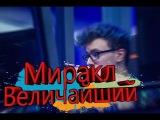 10 реакций стримеров на игру Миракла/Miracle