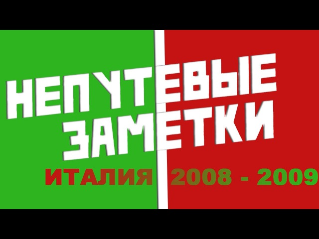 Цикл передач Непутевые заметки с 2008 по 2009 год про Италию 720р второй фильм