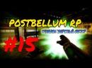 Garrys Mod l PostBellum RP l Clockwork HL2RP l 15 ОЧИЩАЕМ ЗАПРЕТНЫЙ СЕКТОР