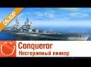 Conqueror несгораемый линкор обзор World of warships