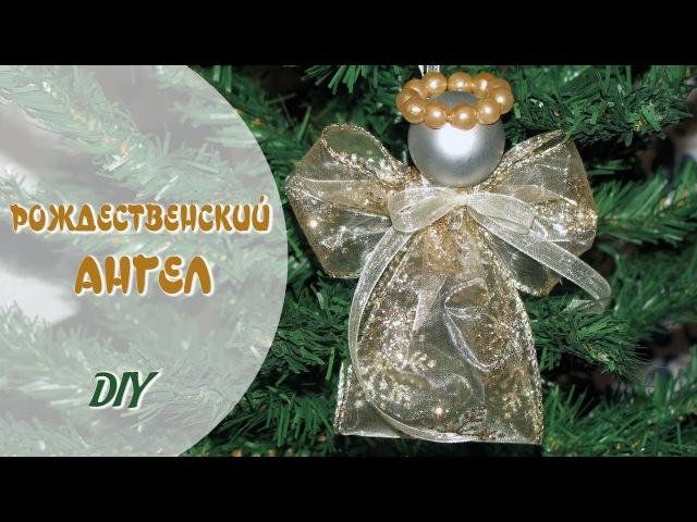 DIY ❅ Рождественский ангел своими руками ❅ Мастер-класс ❅ Christmas angel