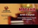 МАТАНЯ Елецкая Рояльная гармонь