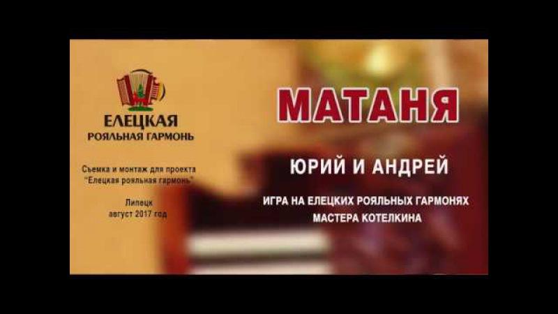МАТАНЯ Елецкая Рояльная гармонь » Freewka.com - Смотреть онлайн в хорощем качестве