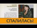 Золотая судья г Краснодар спалилась Пир во время чумы СССР Правительство Кр