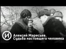 Алексей Маресьев. Судьба настоящего человека   Телеканал История